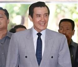 馬英九領銜推動公投反制陳師孟 網喊:是該硬起來了!