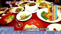 《主播3600變》團圓飯吃得像皇帝! 五星名廚到府特製家宴
