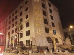 地牛大翻身 花蓮震度7級統帥飯店等3處大樓倒塌