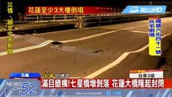 花蓮強震》花蓮大橋龜裂隆起 七星潭橋橋墩變形