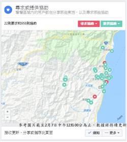 臉書凌晨啟動災害應變中心 可報平安刊登協助訊息