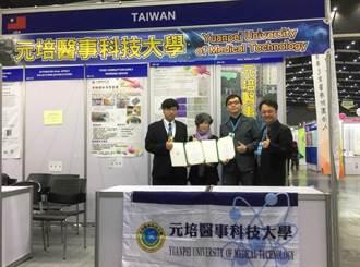 泰國IPITEX發明展元培醫事科大獲2金與特別獎
