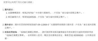 【花蓮6.0強震】想捐款看這 中央開設賑災專戶