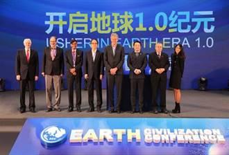 地球文明會 探討東西文明融合助推全球新型城鎮化建設