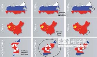 美核武報告 3國地圖出包錯位