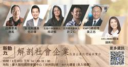 唐鳳開講 社會企業的理論與實作講座2月10日登場