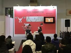 國際書展引爆人潮   人氣作家洛心與敷米漿對談