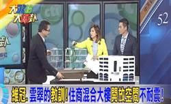 《大政治大爆卦》維冠、雲翠的教訓!住商混合大樓開放空間不耐震!