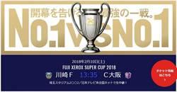 《時來運轉》日本超級盃 點燃亞洲足球季