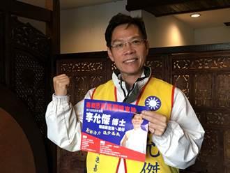 參選嘉義市長 藍軍李允傑叫陣 請黨內參選人端出牛肉