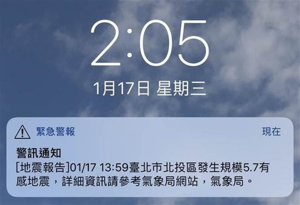 2018年1月17日北投地震時所發出的災防告警訊息。(圖/手機截圖)