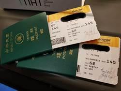 台日友好!登機證上寫著這句話 讓台灣人快噴淚