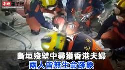 現場最新》尋獲香港夫婦 兩人斷垣殘壁中交疊
