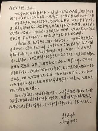 銅鑼灣書店股東桂敏海:不願做瑞典的棋子