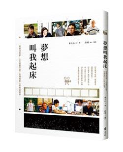 跨國製片-黃志明 為台灣電影寫歷史的人