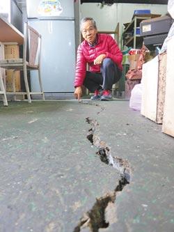 維冠重建 隔壁工廠地裂30米