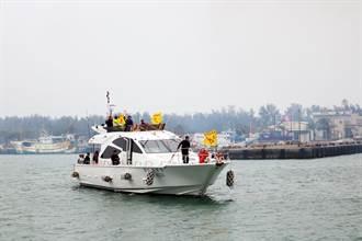 觀光漁船有商機 將軍漁港第8艘娛樂漁船啟航