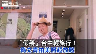 「假掰」台中輕旅行! 偽文青拍美照超放鬆