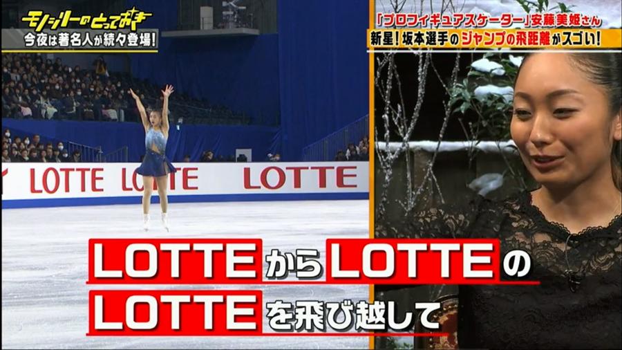 安藤美姬用廣告看板上的字說明選手跳躍距離,相當特異。(翻攝自FUJI TV)