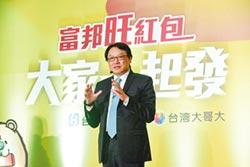 台北富邦銀行總座 點子王程耀輝:金融無所不在