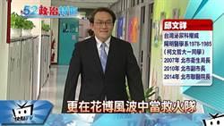 政界「白色巨塔」?傳柯P同學邱文祥擬參選台北市長