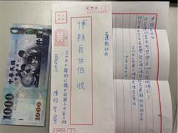 女學童捐1千元獎學金給花蓮救災 縣長伯伯收到了