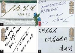 北韓領袖金正恩胞妹的字跡酷似爺爺的「太陽字體」