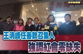《全台最速報》擔任善款召集人 王清峰強調紅會零缺失