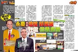 揭30年宿怨 永慶遭爆培植好房網 惡意攻擊信義房屋
