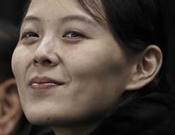 《全球星期人物》比金正恩還會搶鏡 北韓權力新星金與正