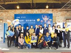 KPMG促進社會創新 邁向共融和諧未來