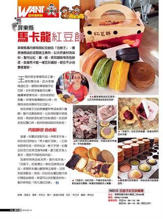 屏東縣 馬卡龍紅豆餅