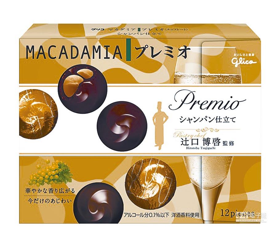 7–11格力高Premio香檳夏威夷豆巧克力,由日本甜點師傅監修,199元。(7-11提供)