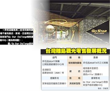 昇恆昌澎湖商場飯店 小年夜試營運