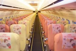 新年新氣象 遠東航空馬卡龍客艙創造新視覺