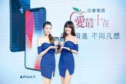 中華電信 陪iPhone熱銷十年