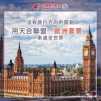 「天合聯盟 歐洲套票」沒有旅行方向的限制、飛向全世界