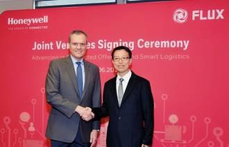 《科技》漢威聯合攜手富勒科技,強化互聯工業戰略發展