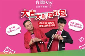 台灣Pay發8千份紅包 安卓用戶獨享