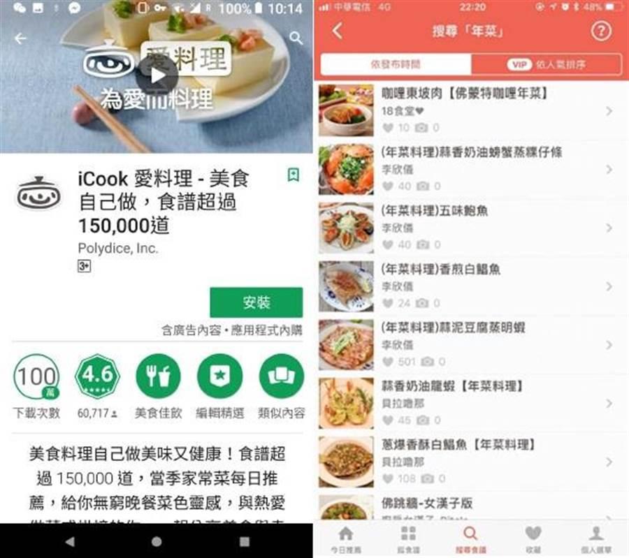 iCook愛料理是台灣頗受歡迎的食譜App。(圖/翻攝應用商店與App)