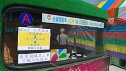 台灣燈會接駁收費民眾傻傻分不清楚