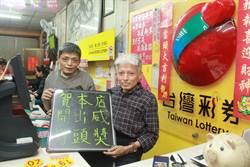大年初四接財神 威力彩6.58億頭獎開在台南六甲