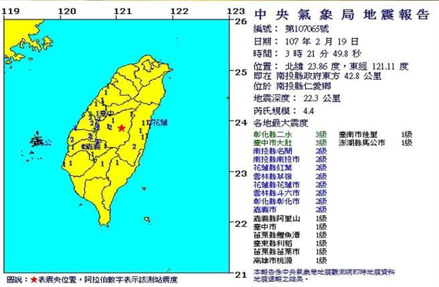 南投凌晨3:21分發生規模4.4地震 最大震度3級(圖/中央氣象局)