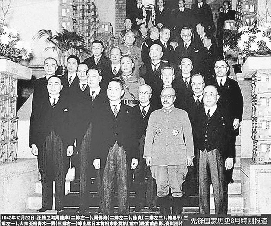 南京偽政權周佛海(二排左2)與汪精衛(前排左)、日相東條英機(前排中)合影。(摘自網路)