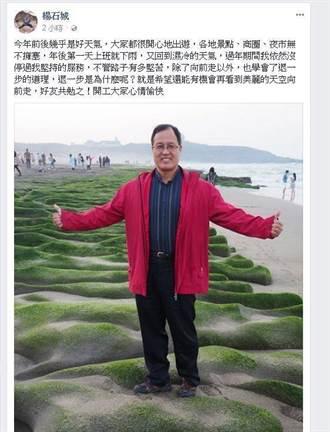 楊石城老梅綠石槽出遊照惹議 北觀處:若屬實將依法裁處