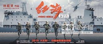 《紅海行動》震撼陸 3天票房27億
