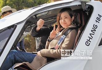 陸無人駕駛載人飛行器 廣州首飛