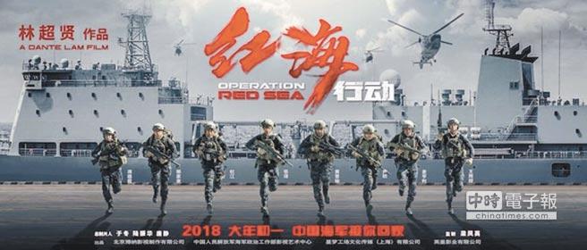 《紅海行動》宣傳海報。(取自香港01)