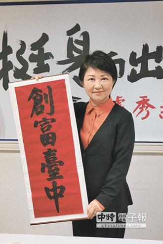 台中市長 國民黨提名盧秀燕