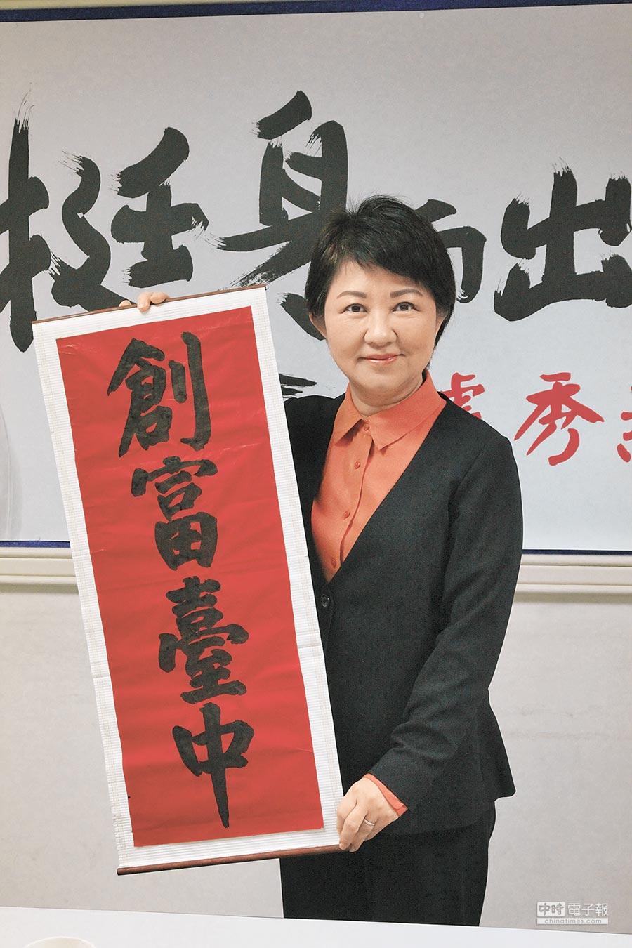 立委盧秀燕獲得國民黨正式提名參選台中市長,她指出,有信心打贏台中市長選戰。(本報資料照片)